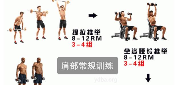 三角肌锻炼
